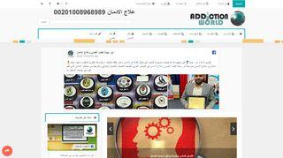 لقطة شاشة لموقع موسوعة عالم الادمان بتاريخ 21/09/2019 بواسطة دليل مواقع تبادل بالمجان