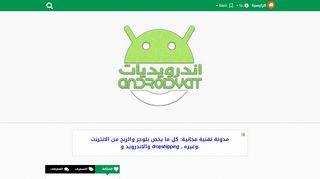 لقطة شاشة لموقع أندرويديات - Androidyat بتاريخ 22/09/2019 بواسطة دليل مواقع تبادل بالمجان