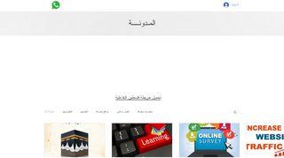 لقطة شاشة لموقع مدونة ثقافية متنوعة وقسم لبرامج التصميم بتاريخ 22/09/2019 بواسطة دليل مواقع تبادل بالمجان