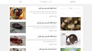 لقطة شاشة لموقع شركة الانوار لمكافحة الحشرات بتاريخ 21/09/2019 بواسطة دليل مواقع تبادل بالمجان