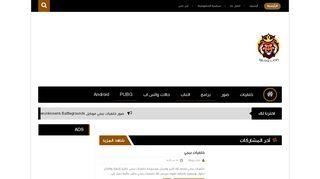 لقطة شاشة لموقع BLOG LION مدونة أسد بتاريخ 21/09/2019 بواسطة دليل مواقع تبادل بالمجان