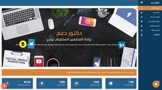 لقطة شاشة لموقع خدمات مواقع التواصل || بيع وزيادة متابعين بتاريخ 21/09/2019 بواسطة دليل مواقع تبادل بالمجان