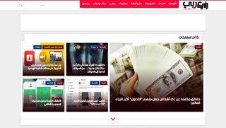 لقطة شاشة لموقع RaiArabic | رأي عربي بتاريخ 21/09/2019 بواسطة دليل مواقع تبادل بالمجان