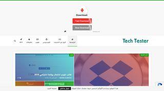 لقطة شاشة لموقع مختبر التقنية بتاريخ 21/09/2019 بواسطة دليل مواقع تبادل بالمجان