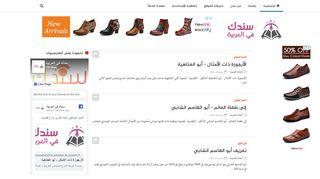 لقطة شاشة لموقع سندك في العربية بتاريخ 22/09/2019 بواسطة دليل مواقع تبادل بالمجان