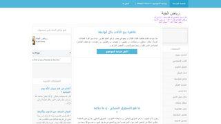 لقطة شاشة لموقع رياض الجنة بتاريخ 21/09/2019 بواسطة دليل مواقع تبادل بالمجان
