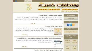 لقطة شاشة لموقع مقتطفات ذهبية بتاريخ 22/09/2019 بواسطة دليل مواقع تبادل بالمجان