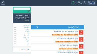 لقطة شاشة لموقع الرشد الثقافي بتاريخ 21/09/2019 بواسطة دليل مواقع تبادل بالمجان