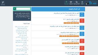 لقطة شاشة لموقع الرشد الثقافي بتاريخ 22/09/2019 بواسطة دليل مواقع تبادل بالمجان