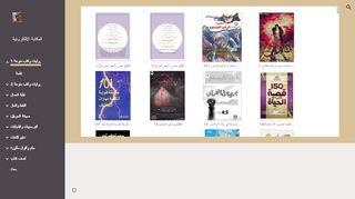 لقطة شاشة لموقع مكتبة أقلام بتاريخ 22/09/2019 بواسطة دليل مواقع تبادل بالمجان