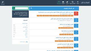 لقطة شاشة لموقع موقع البسيط بتاريخ 22/09/2019 بواسطة دليل مواقع تبادل بالمجان