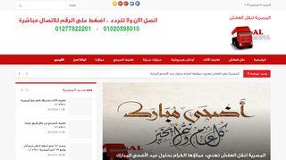لقطة شاشة لموقع شركات نقل عفش بفيصل والهرم بتاريخ 21/09/2019 بواسطة دليل مواقع تبادل بالمجان