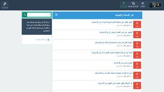 لقطة شاشة لموقع موقع مفيد بتاريخ 22/09/2019 بواسطة دليل مواقع تبادل بالمجان