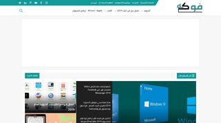 لقطة شاشة لموقع محمد فوكه بتاريخ 21/09/2019 بواسطة دليل مواقع تبادل بالمجان