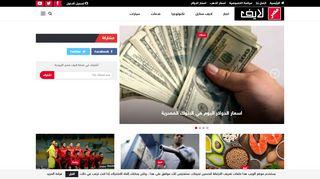 لقطة شاشة لموقع لايف مصر بتاريخ 22/09/2019 بواسطة دليل مواقع تبادل بالمجان