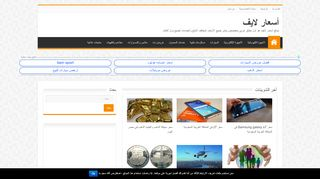 لقطة شاشة لموقع اسعار لايف بتاريخ 21/09/2019 بواسطة دليل مواقع تبادل بالمجان