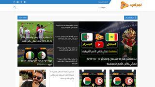 لقطة شاشة لموقع نجم العرب | بث مباشر مباريات اليوم بتاريخ 22/09/2019 بواسطة دليل مواقع تبادل بالمجان