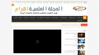 لقطة شاشة لموقع المجلة العلمية اهرام بتاريخ 21/09/2019 بواسطة دليل مواقع تبادل بالمجان