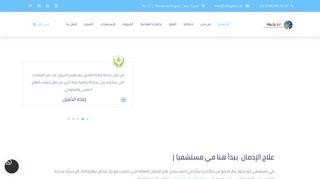 لقطة شاشة لموقع علاج الادمان من المخدرات يبدأ فى مستشفى ابو رجيله بتاريخ 21/09/2019 بواسطة دليل مواقع تبادل بالمجان