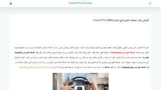 لقطة شاشة لموقع قدر ضغط كهربائي بتاريخ 21/09/2019 بواسطة دليل مواقع تبادل بالمجان