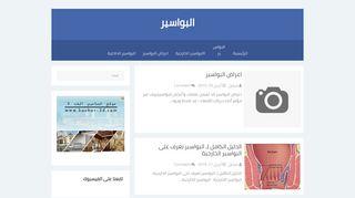 لقطة شاشة لموقع علاج البواسير بتاريخ 22/09/2019 بواسطة دليل مواقع تبادل بالمجان