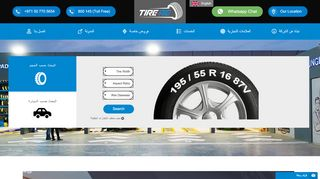 لقطة شاشة لموقع Tire.ae لإطارات السيارات بتاريخ 22/09/2019 بواسطة دليل مواقع تبادل بالمجان