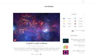 لقطة شاشة لموقع Mostala7 site بتاريخ 21/09/2019 بواسطة دليل مواقع تبادل بالمجان