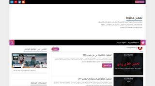 لقطة شاشة لموقع تحميل خطوط بتاريخ 22/09/2019 بواسطة دليل مواقع تبادل بالمجان