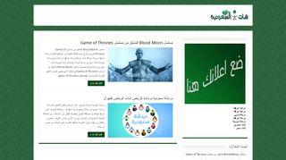 لقطة شاشة لموقع دردشة سعودية شات سعودي بتاريخ 22/09/2019 بواسطة دليل مواقع تبادل بالمجان