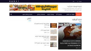 لقطة شاشة لموقع مدونة الوصفات الجزائرية بتاريخ 21/09/2019 بواسطة دليل مواقع تبادل بالمجان