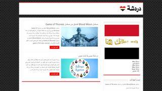 لقطة شاشة لموقع دردشة مصرية شات مصري بتاريخ 22/09/2019 بواسطة دليل مواقع تبادل بالمجان