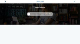 لقطة شاشة لموقع المقال hglrhg elmqal almqal بتاريخ 21/09/2019 بواسطة دليل مواقع تبادل بالمجان