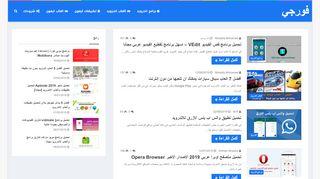 لقطة شاشة لموقع فور جي بتاريخ 21/09/2019 بواسطة دليل مواقع تبادل بالمجان