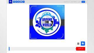 لقطة شاشة لموقع aroundworld7 بتاريخ 21/09/2019 بواسطة دليل مواقع تبادل بالمجان