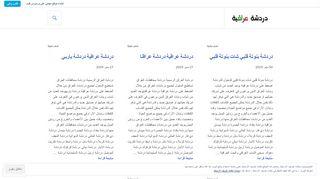 لقطة شاشة لموقع دردشة عراقية بتاريخ 22/09/2019 بواسطة دليل مواقع تبادل بالمجان