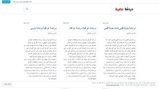 لقطة شاشة لموقع دردشة بنوتة قلبي دردشة مصرية بتاريخ 21/09/2019 بواسطة دليل مواقع تبادل بالمجان