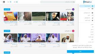 لقطة شاشة لموقع فيد اوت بتاريخ 22/09/2019 بواسطة دليل مواقع تبادل بالمجان