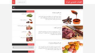 لقطة شاشة لموقع الغذاء الصحي أو لا بتاريخ 21/09/2019 بواسطة دليل مواقع تبادل بالمجان