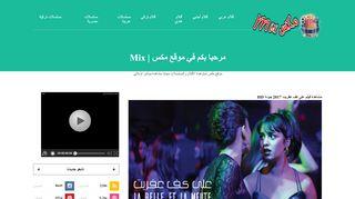 لقطة شاشة لموقع Mix بتاريخ 21/09/2019 بواسطة دليل مواقع تبادل بالمجان