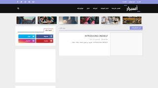 لقطة شاشة لموقع أسبرار بتاريخ 21/09/2019 بواسطة دليل مواقع تبادل بالمجان