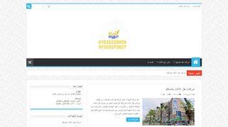 لقطة شاشة لموقع النهضة لنقل الاثاث بتاريخ 21/09/2019 بواسطة دليل مواقع تبادل بالمجان
