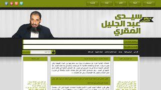 لقطة شاشة لموقع موقع الدكتورالطبيب سيدي عبدالجليل المقري بتاريخ 21/09/2019 بواسطة دليل مواقع تبادل بالمجان
