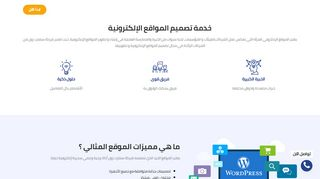 لقطة شاشة لموقع تصميم موقع إلكتروني بتاريخ 21/09/2019 بواسطة دليل مواقع تبادل بالمجان