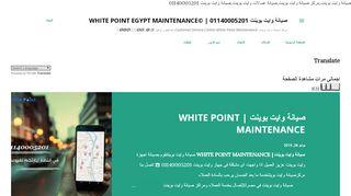 لقطة شاشة لموقع WhitePoint  صيانة وايت بوينت بتاريخ 21/09/2019 بواسطة دليل مواقع تبادل بالمجان