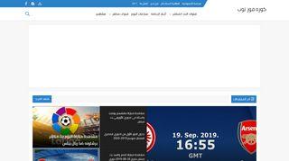لقطة شاشة لموقع kora4top بتاريخ 22/09/2019 بواسطة دليل مواقع تبادل بالمجان