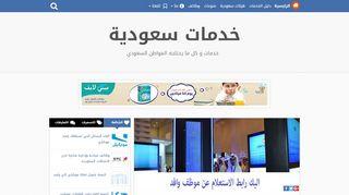 لقطة شاشة لموقع خدمات سعودية بتاريخ 22/09/2019 بواسطة دليل مواقع تبادل بالمجان