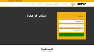 لقطة شاشة لموقع دليل المحامين السعوديين بتاريخ 22/09/2019 بواسطة دليل مواقع تبادل بالمجان