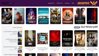 لقطة شاشة لموقع arabtrix - موقع تحميل و مشاهدة افلام و مسلسلات بتاريخ 21/09/2019 بواسطة دليل مواقع تبادل بالمجان