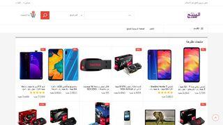 لقطة شاشة لموقع Elmontag.com Shop Now - المنتج. كوم بتاريخ 21/09/2019 بواسطة دليل مواقع تبادل بالمجان