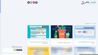 لقطة شاشة لموقع بلوجر بالعربي بتاريخ 21/09/2019 بواسطة دليل مواقع تبادل بالمجان